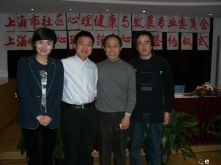 心灵花园与上海心理学社区心理健康与发展委员会签约仪式