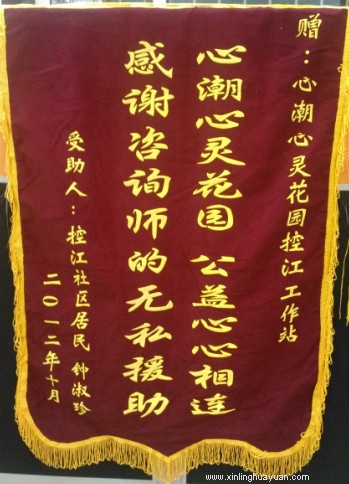 控江社区居民向心灵花园赠送锦旗