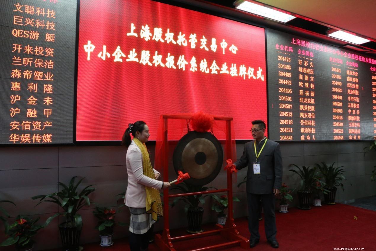 心灵花园在上海股权托管交易中心Q板挂牌