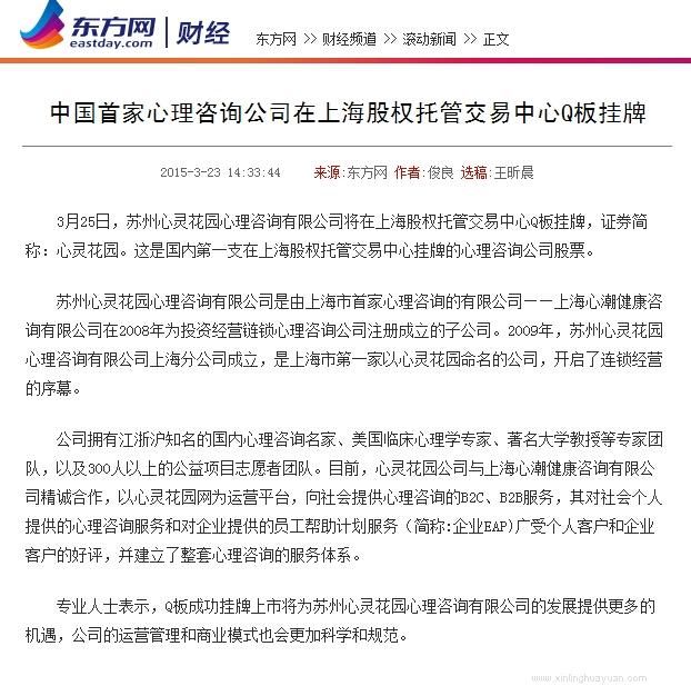 东方网:中国首家心理咨询公司在上海股权托管交易中心Q板挂牌