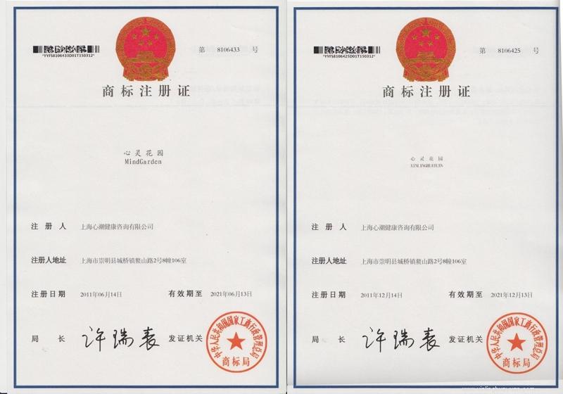 """心潮正式取得""""心灵花园""""商标注册证"""