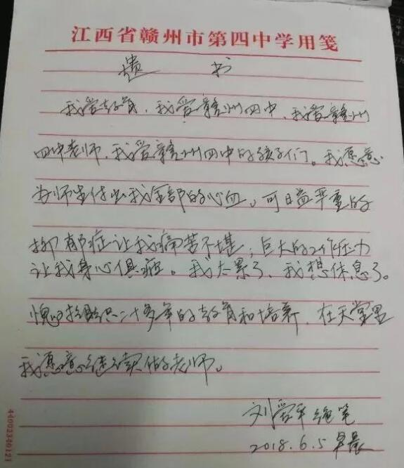 心理专家分析赣州四中校长自杀的新闻