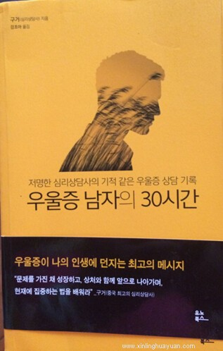 顾歌著作《一个抑郁男孩的30小时》在韩国发行
