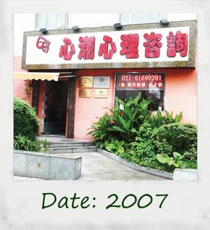 2007年的心灵花园